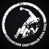 МОСКОВСКИЙ СПОРТИВНЫЙ КЛУБ ‹‹БОЕЦ››
