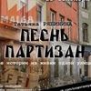 «Песнь партизан» Татьяны Рябининой