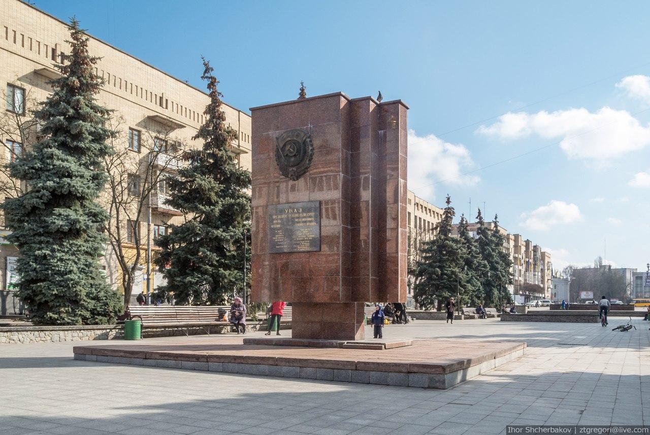Орден Трудового Красного Знамени городу Житомиру
