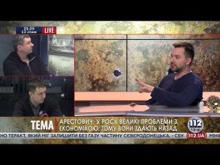Алексей Арестович, Павел Костенко и Ярослав Люти в программе