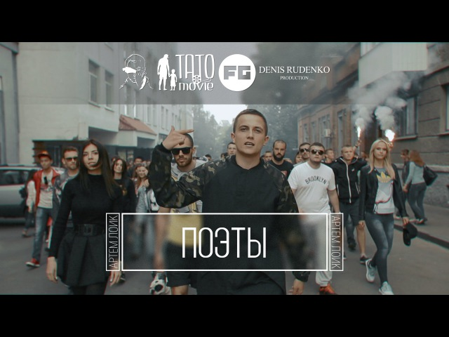 Артем Лоик - Поэты [Official Music Video]