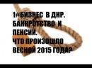 1БИЗНЕС В ДНР. БАНКРОТСТВО И ПЕНСИИ. ЧТО ПРОИЗОШЛО ВЕСНОЙ 2015 ГОДА