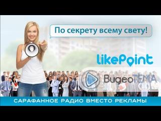 Создание рекламных роликов дает вирусный эффект вашей рекламе. Проект «Like Point»