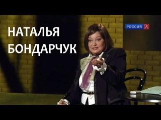 Линия жизни. Наталья Бондарчук. Канал Культура