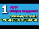 Тунисское вязание - 1 урок