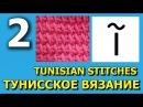 Tunisian Simple stitch Простой тунисский столбик Тунисское вязание Урок 2 Tunisian Crochet