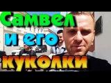 ФАН ВСТРЕЧА САМВЕЛА Москва 02.07.2016