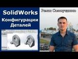 SolidWorks. Урок. Создание конфигураций деталей вручную | Роман Саляхутдинов