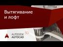 [Урок AutoCAD 3D] Вытягивание и лофт в Автокад.