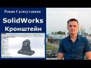 SolidWorks Урок Кронштейн Внешние виды Освещение Роман Саляхутдинов