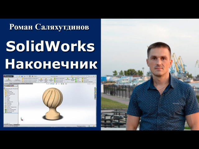 SolidWorks Урок Наконечник деревянный Роман Саляхутдинов