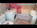 Уборка в ванной комнате В Вашем доме всегда будет чисто