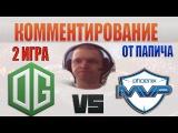 ПАПИЧ КОММЕНТИРУЕТ || OG vs MVP.P - Ti6 Main Event - map 2