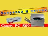 Заправка и чистка картриджа E16, E20, E30, E31,E40 Canon PC 860