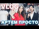 VLOG: Артем Просто / Фан-встреча Анастии Киушкиной. Я плохой актер.Олег Бурханов-Болт2