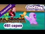 Лунтик и его друзья - 461 серия. Спасти мир