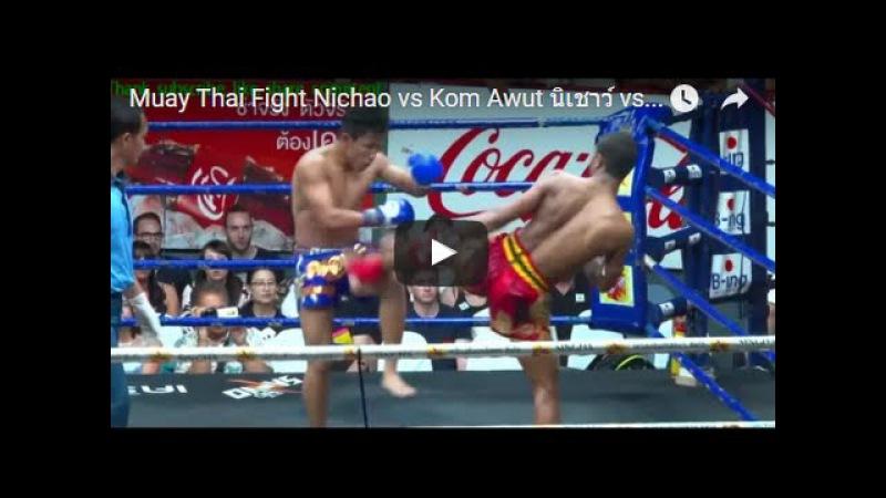 Muay Thai Fight Nichao vs Kom Awut, Muper Martial Art, Asian boxing, Knouckout, 15 Feb 16