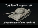 Т-34-85 от Trumpeter 1/72 – сборка «кошки» под Pacific88