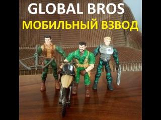 Домашние сражения игрушек ↑ Солдатики и военная техника GLOBAL BROS Мобильный взвод ↑ Обзор игрушек