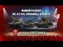 Живой разбор ИС-3 с МЗ, Cromwell B и КВ-5 [wot-vod.ru]