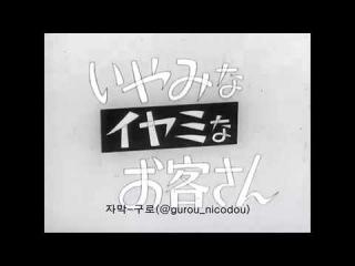 [쇼와판 오소마츠군] 불쾌하고 이야미한 손님[한글자막]
