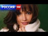 Русские мелодрамы в качестве HD 720p.