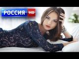 Фильмы русские HD 2015 2016 новинки. Кино: