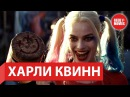 ИСТОРИЯ ХАРЛИ КВИННА