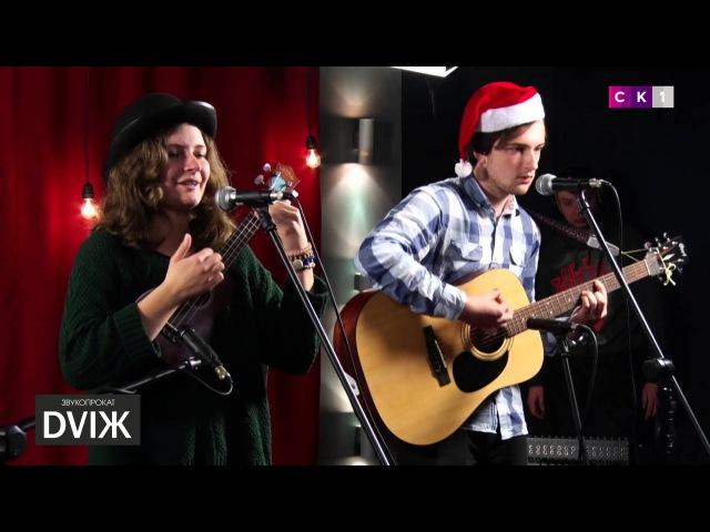 Разом ліпше — Shake up christmas (Train cover)