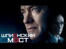 Фильм Шпионский Мост - Взгляд Спилберга на скандальный инцидент с U-2 (Обзор)
