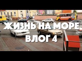 VLOG: Жизнь на море. Мысли, работа и МОРЕ!!!! #крым #жизньнаморе #море #симферополь