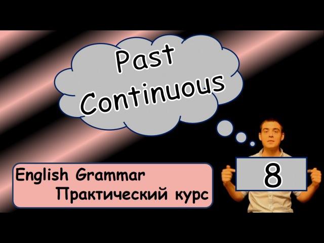 8. Английский (упражнения): PAST CONTINUOUS / ПРОШЕДШЕЕ ПРОДОЛЖЕННОЕ (Max Heart)