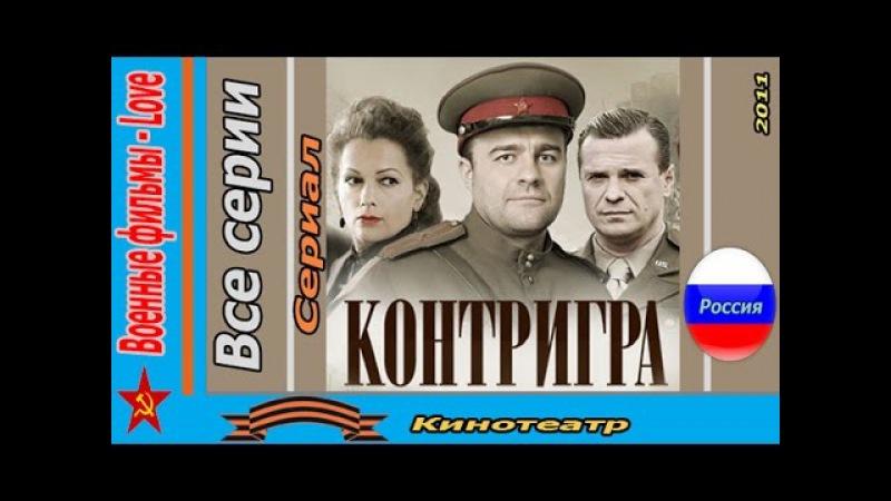 Контригра (8 серий из 8) 2011 Военные фильмы