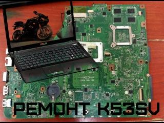 Загадочная поломка ASUS K53S и её решение