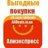 Выгодные покупки на Алиэкспресс/Aliexpress!