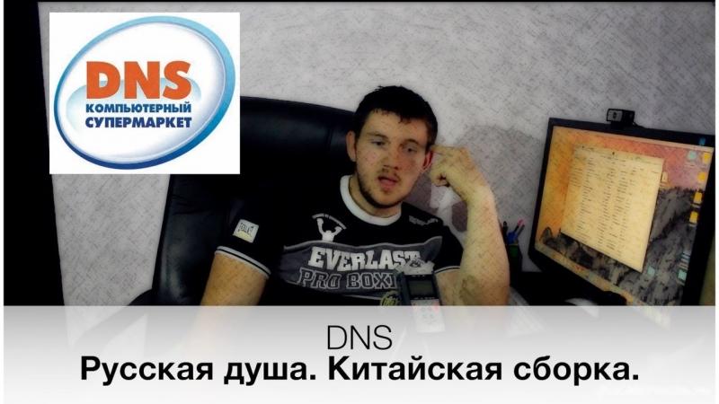 Фирма DNS (теперь она уже DEXP) - жуткая шняга. Техника для больных.
