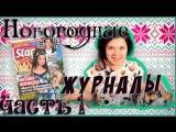 Новогодние журналы || о ЧЁМ пишут в канун праздников?- часть 1