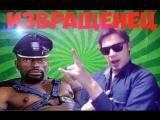 ЧАТ РУЛЕТКА l ИЗВРАЩЕНЕЦ [ВидеоЧат]