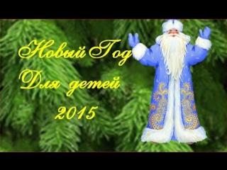 Новый год для детей 2015. Новогоднее видео для детей