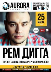 Рем Дигга в СПб * 25 марта * Aurora Concert Hall