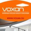 Натяжные потолки • VOXAN •Интернет-Магазин Света