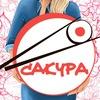 Сакура | Доставка: суши, роллы, пицца