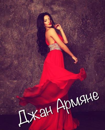 Джан Армяне