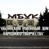 """МБУК """"Обоянский  РДНТ"""""""