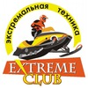 BRP Центр Extreme Club