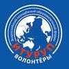 "Волонтерский корпус форума ""Итуруп"""
