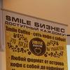 Франшизы Smile. Лёгкий бизнес под ключ для Вас!