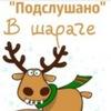 # Новоуральск Подслушано в шараге 2