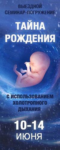 Мистерия Тайна Рождения. Выездной семинар