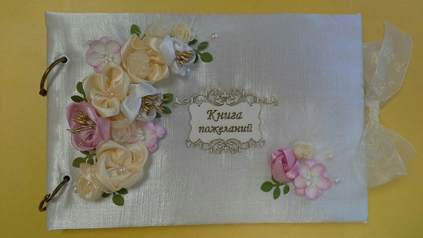 Мастер-класс Ижевск, книга пожеланий